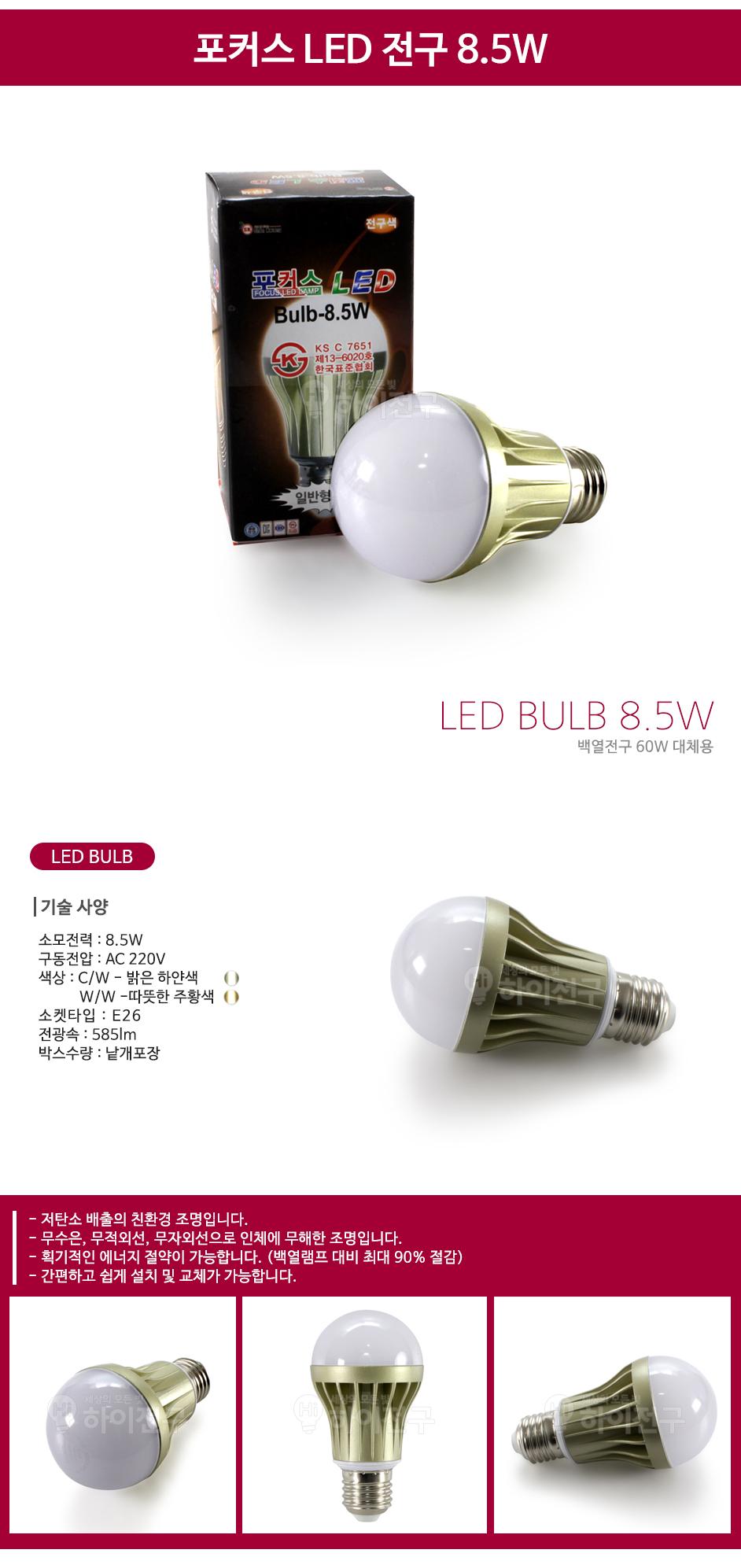 포커스 LED 전구 8.5w LED백열등 인테리어등 카페조명 백열조명 LED조명 엔틱전구 인테리어전구 인테리어조명 디자인조명
